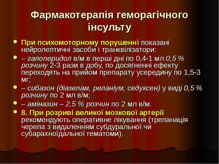 Фармакотерапія геморагічного інсульту При психомоторному порушенні показані н...