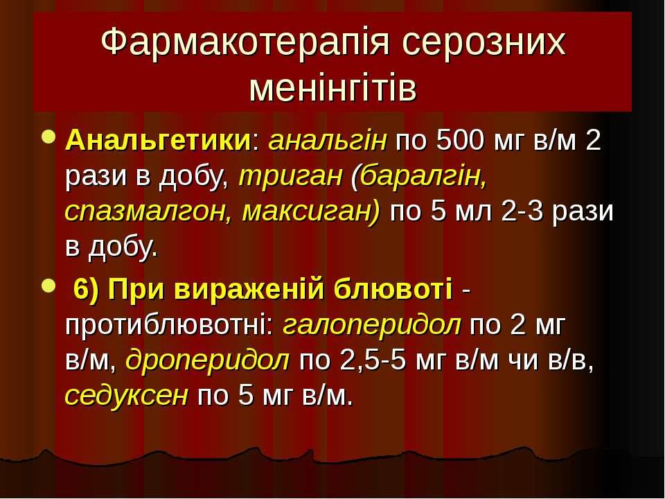 Фармакотерапія серозних менінгітів Анальгетики: анальгін по 500 мг в/м 2 рази...