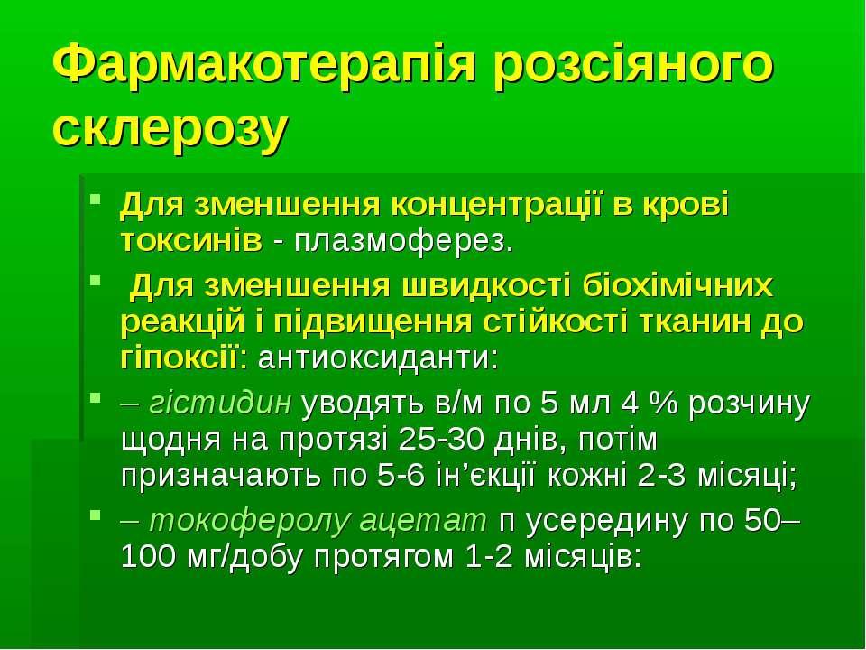 Фармакотерапія розсіяного склерозу Для зменшення концентрації в крові токсині...