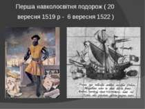 Перша навколосвітня подорож ( 20 вересня 1519 р - 6 вересня 1522 )
