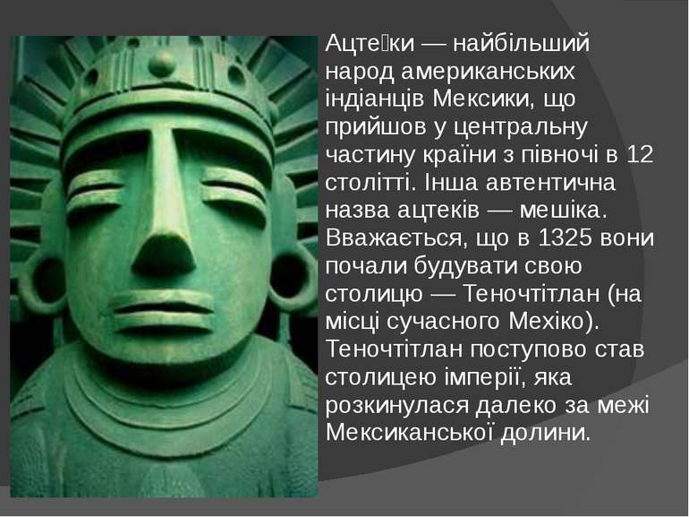 Ацте ки — найбільший народ американських індіанців Мексики, що прийшов у цент...