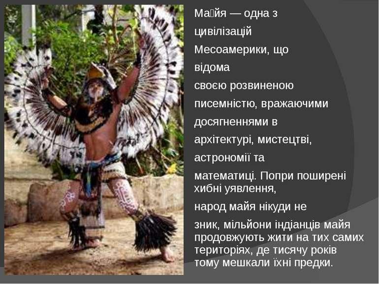 Ма йя — одна з цивілізацій Месоамерики, що відома своєю розвиненою писемністю...