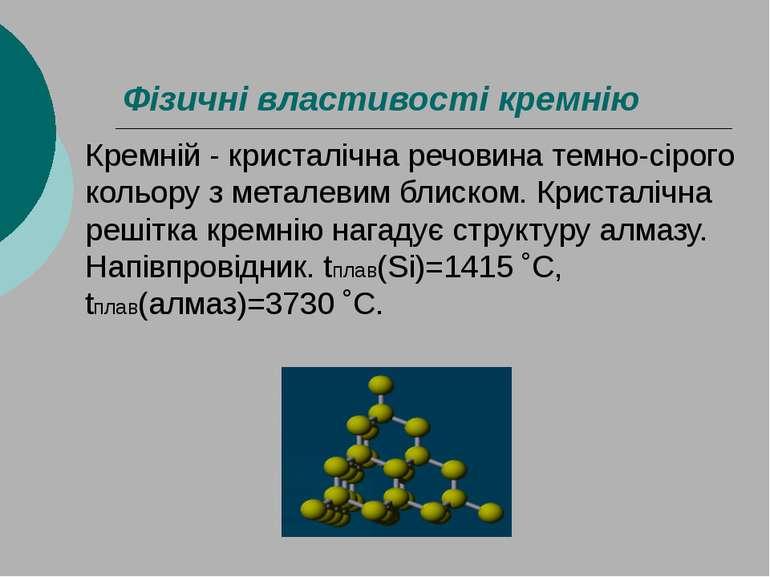 Фізичні властивості кремнію Кремній - кристалічна речовина темно-сірого кольо...