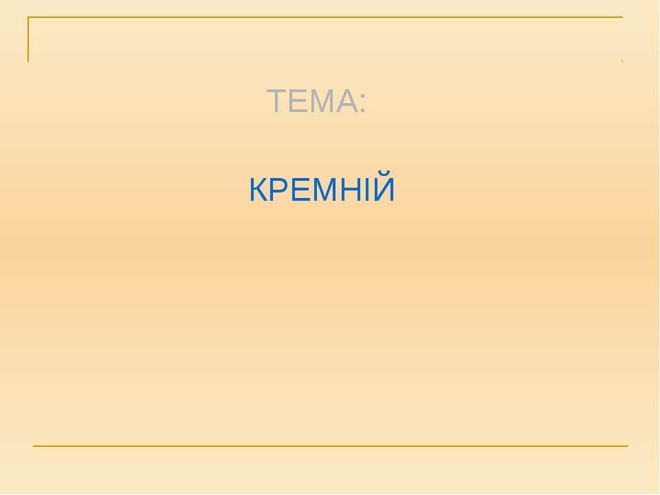 КРЕМНІЙ ТЕМА: