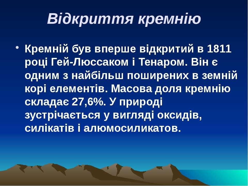 Відкриття кремнію Кремній був вперше відкритий в 1811 році Гей-Люссаком і Тен...