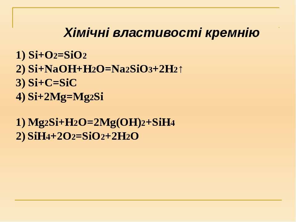 Хімічні властивості кремнію Si+O2=SiO2 2) Si+NaOH+H2O=Na2SiO3+2H2↑ 3) Si+C=Si...