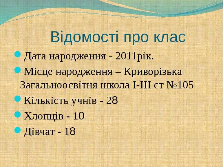 Відомості про клас Дата народження - 2011рік. Місце народження – Криворізька ...