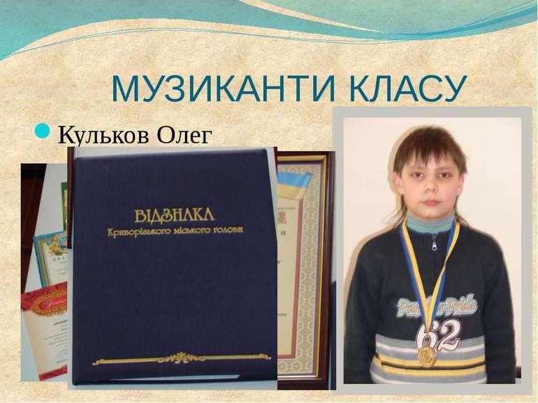 МУЗИКАНТИ КЛАСУ Кульков Олег