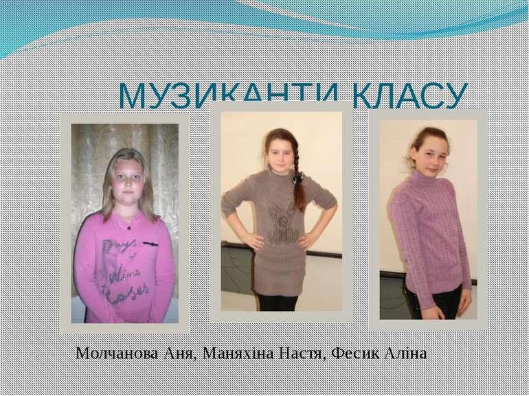 Молчанова Аня, Маняхіна Настя, Фесик Аліна МУЗИКАНТИ КЛАСУ
