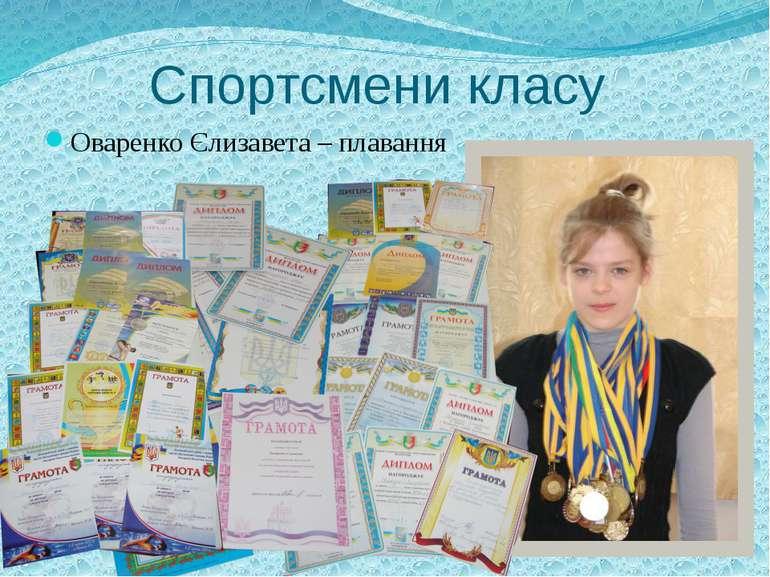 Спортсмени класу Оваренко Єлизавета – плавання