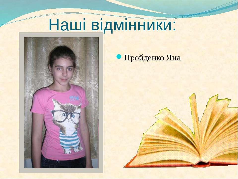 Пройденко Яна Наші відмінники: