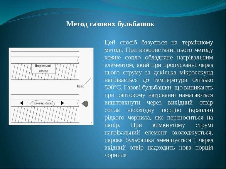 Цей спосіб базується на термічному методі. При використанні цього методу кожн...