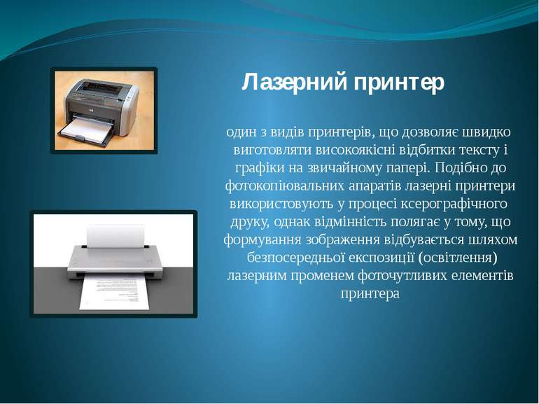 Лазерний принтер один з видів принтерів, що дозволяє швидко виготовляти висок...