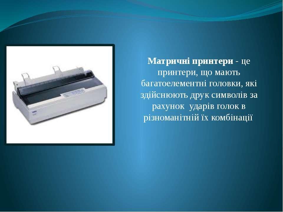 Матричні принтери - це принтери, що мають багатоелементні головки, які здійсн...