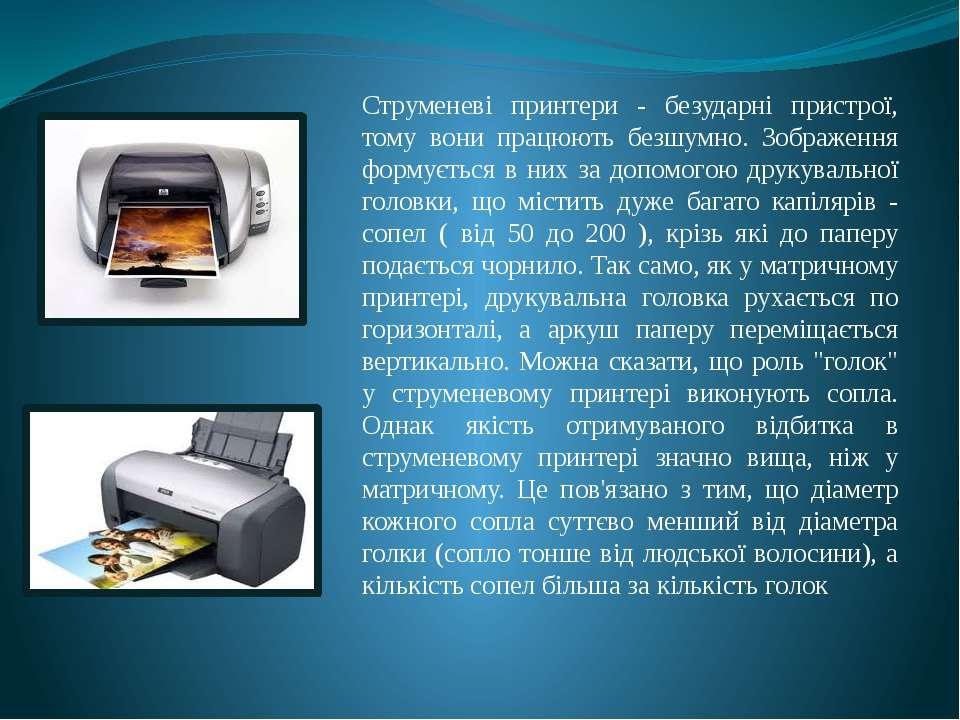 Струменеві принтери - безударні пристрої, тому вони працюють безшумно. Зображ...