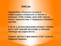 2008 рік Переможець обласного конкурсу «Херсонщина спілкується зі світом» у н...
