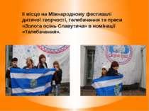 ІІ місце на Міжнародному фестивалі дитячої творчості, телебачення та преси «З...