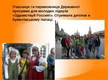 Учасниця та переможниця Державної програми для молодих лідерів «Здравствуй Ро...