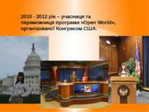 2010 - 2012 рік – учасниця та переможниця програми «Open World», організовано...