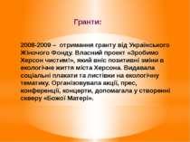 Гранти: 2008-2009 – отримання гранту від Українського Жіночого Фонду. Власний...