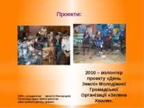 2009 – координатор проекту Міжнародної Організації Праці «Дайте дівчатам шанс...