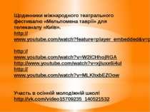 Щоденники міжнародного театрального фестивалю «Мельпомена таврії» для телекан...
