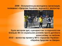 2009 - Всеукраїнська молодіжна організація, телеканал «Здорова Україна», журн...