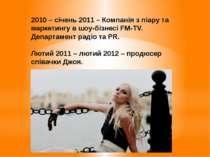 2010 – січень 2011 – Компанія з піару та маркетингу в шоу-бізнесі FM-TV. Депа...