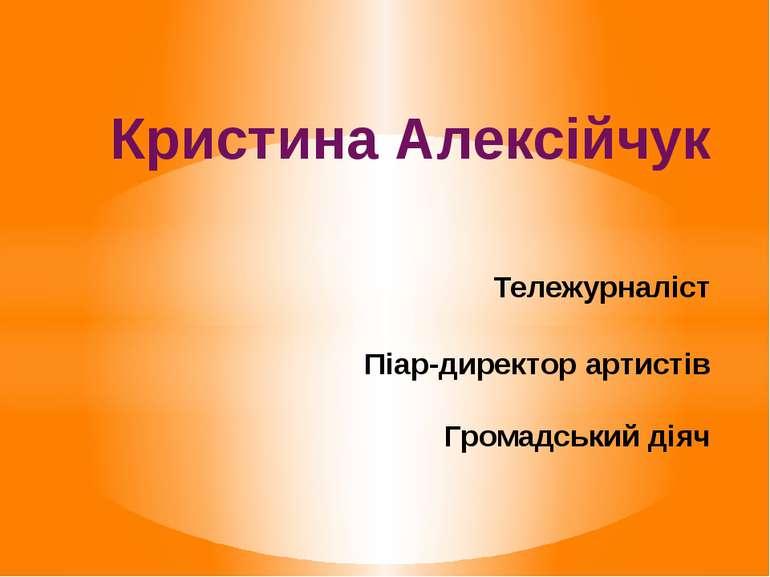 Кристина Алексійчук Тележурналіст Піар-директор артистів Громадський діяч