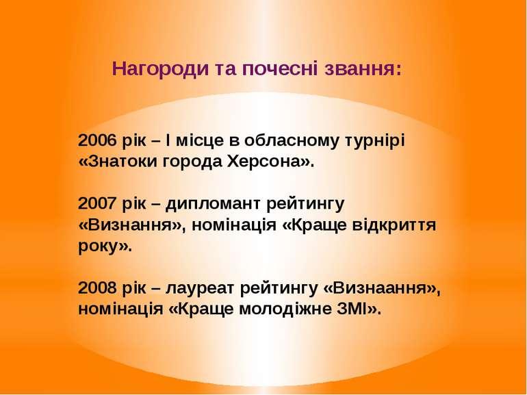 Нагороди та почесні звання: 2006 рік – І місце в обласному турнірі «Знатоки г...