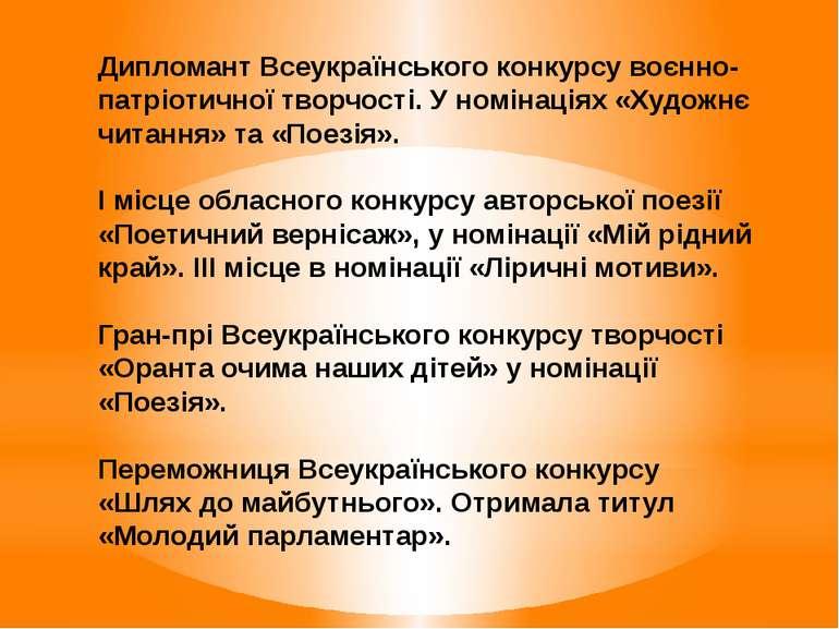 Дипломант Всеукраїнського конкурсу воєнно-патріотичної творчості. У номінація...