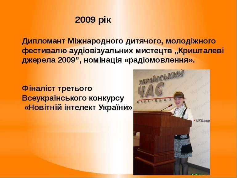 2009 рік Дипломант Міжнародного дитячого, молодіжного фестивалю аудіовізуальн...