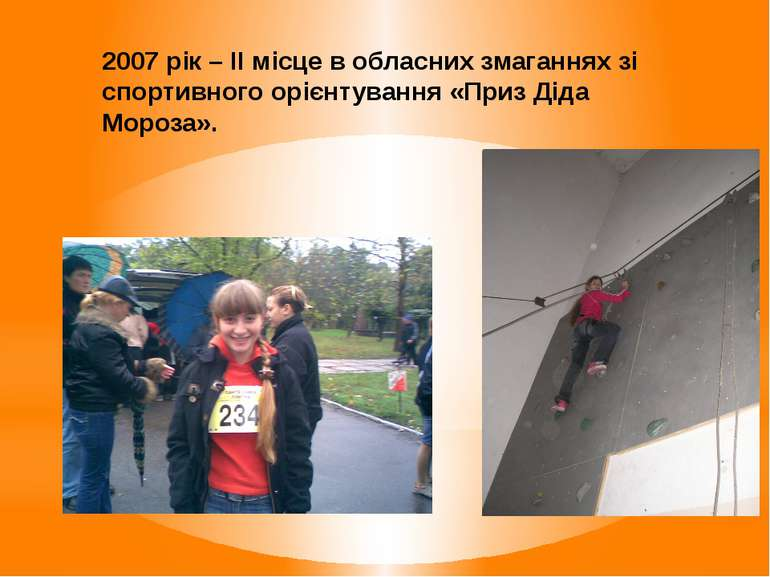 2007 рік – ІІ місце в обласних змаганнях зі спортивного орієнтування «Приз Ді...