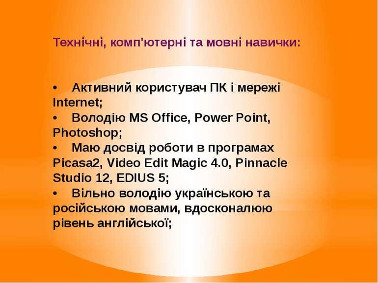 Технічні, комп'ютерні та мовні навички: • Активний користувач ПК і мережі Int...