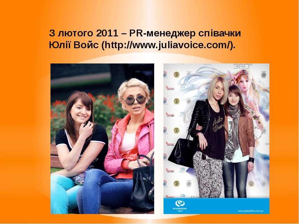 З лютого 2011 – PR-менеджер співачки Юлії Войс (http://www.juliavoice.com/).