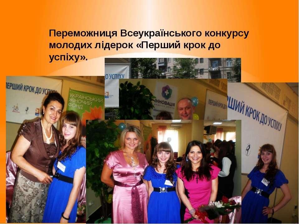 Переможниця Всеукраїнського конкурсу молодих лідерок «Перший крок до успіху».