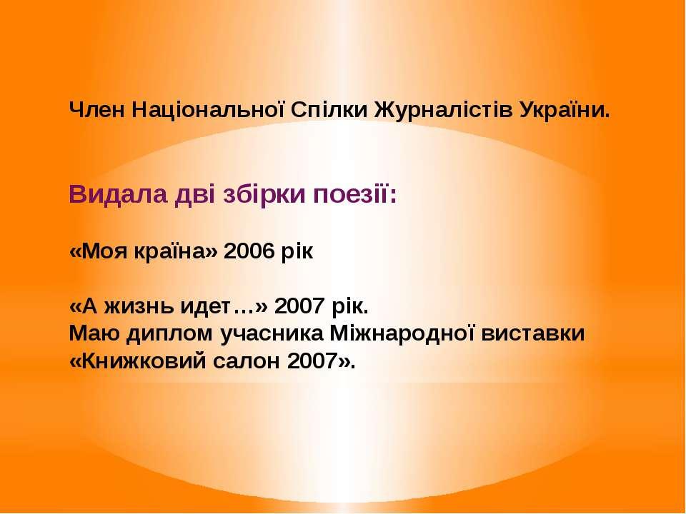 Член Національної Спілки Журналістів України. Видала дві збірки поезії: «Моя ...