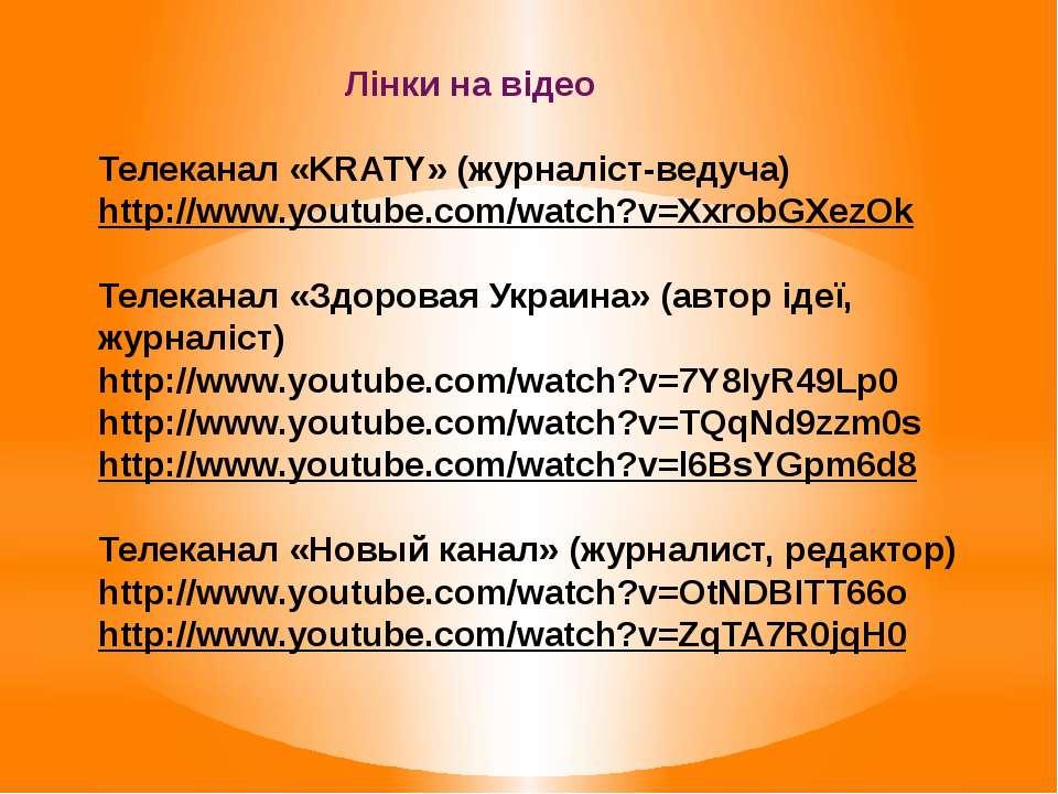 Лінки на відео Телеканал «KRATY» (журналіст-ведуча) http://www.youtube.com/wa...