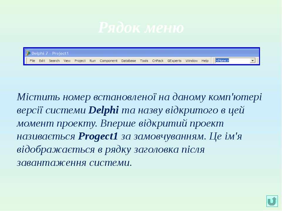 Вікно форми Це заготовка вікна майбутньої програми. У процесі роботи над прое...