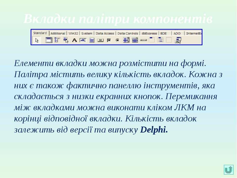Назва об'єкта Вкладка подій Вкладка властивості Параметри властивостей Значен...