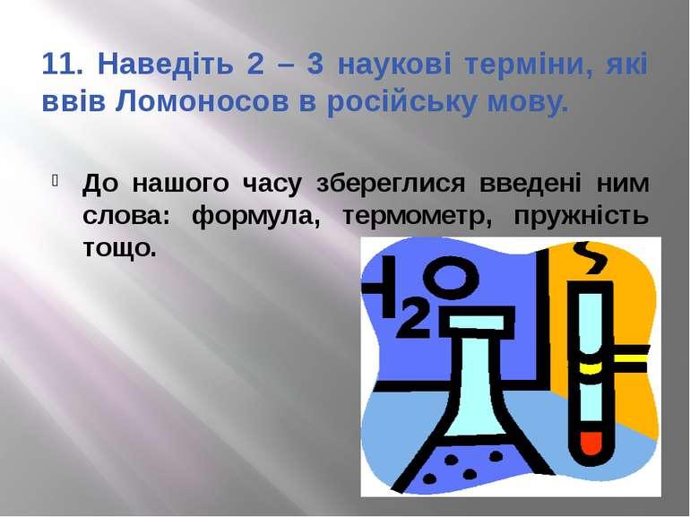 11. Наведіть 2 – 3 наукові терміни, які ввів Ломоносов в російську мову. До н...