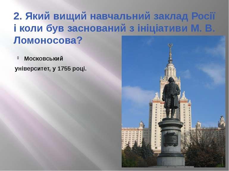 2. Який вищий навчальний заклад Росії і коли був заснований з ініціативи М. В...