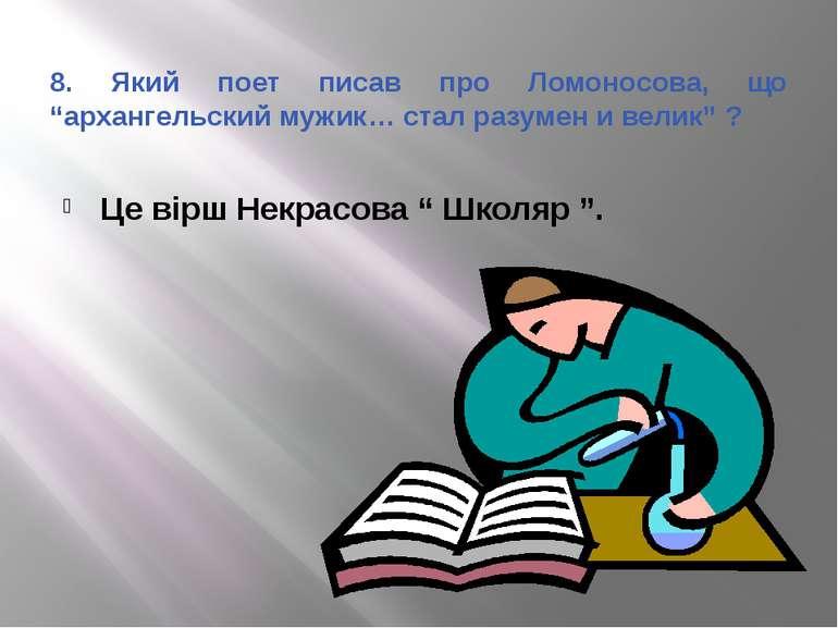 """8. Який поет писав про Ломоносова, що """"архангельский мужик… стал разумен и ве..."""