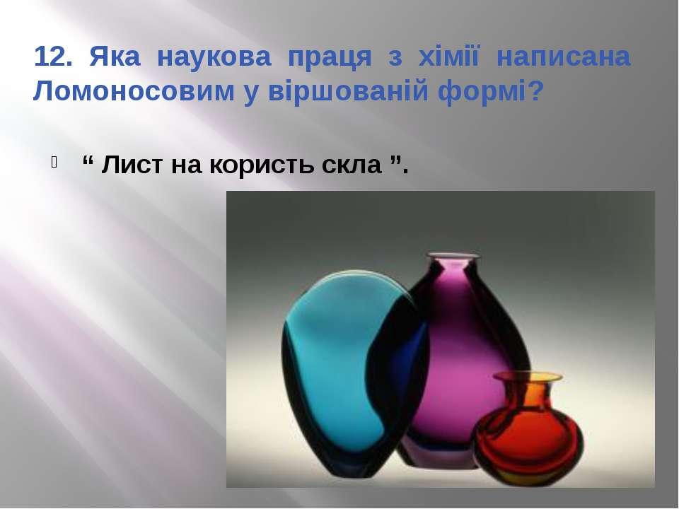 """12. Яка наукова праця з хімії написана Ломоносовим у віршованій формі? """" Лист..."""