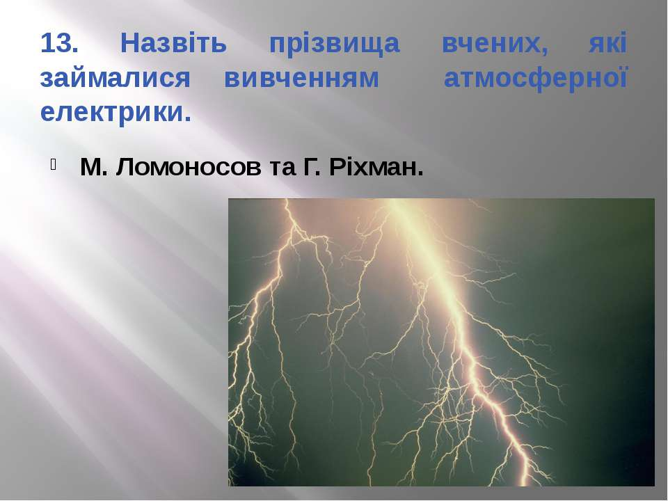 13. Назвіть прізвища вчених, які займалися вивченням атмосферної електрики. М...