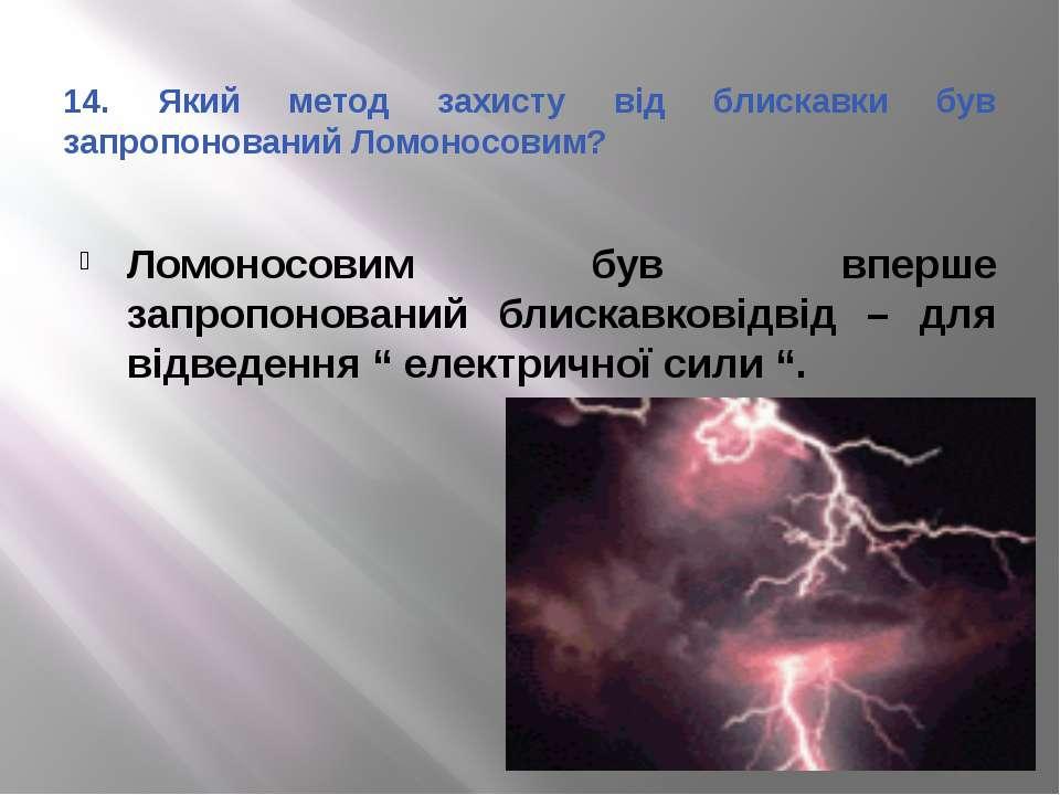 14. Який метод захисту від блискавки був запропонований Ломоносовим? Ломоносо...