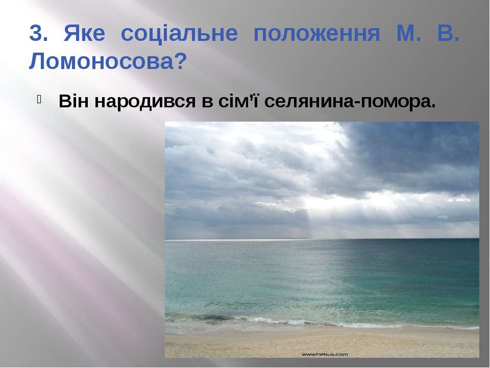 3. Яке соціальне положення М. В. Ломоносова? Він народився в сім'ї селянина-п...