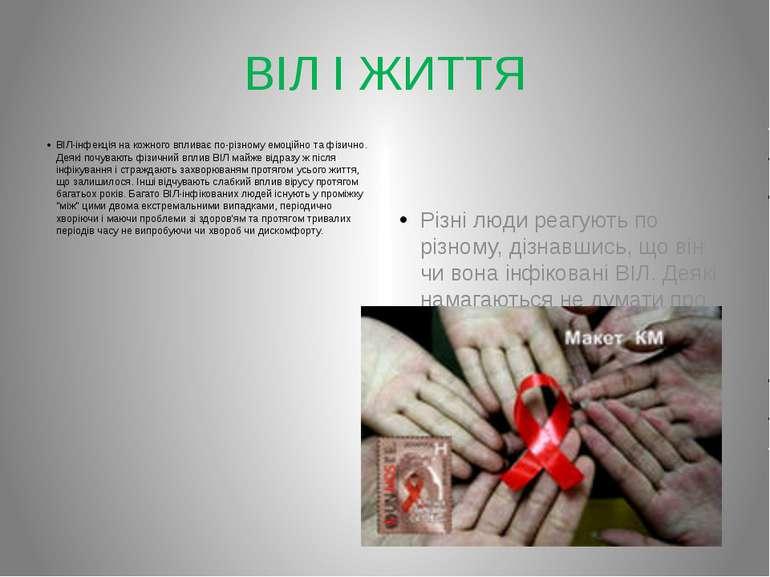 ВІЛ І ЖИТТЯ ВІЛ-інфекція на кожного впливає по-різному емоційно та фізично. Д...