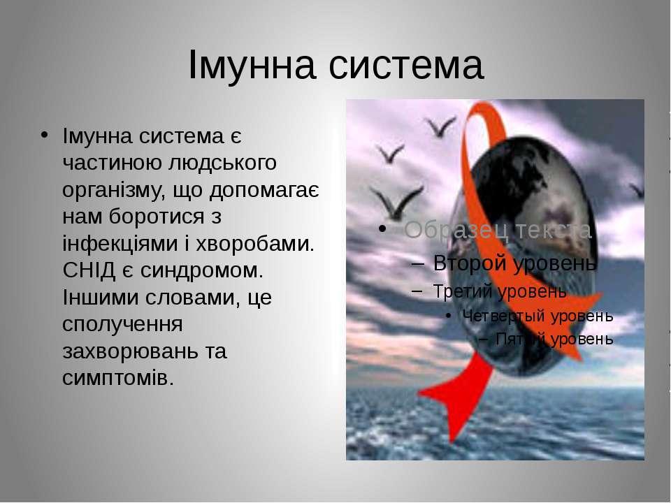 Імунна система Імунна система є частиною людського організму, що допомагає на...