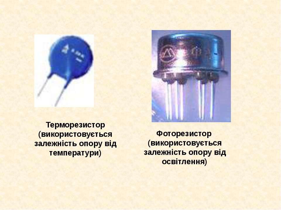 Терморезистор (використовується залежність опору від температури) Фоторезисто...